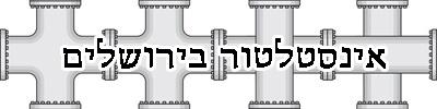 אינסטלטור בירושלים בקליק